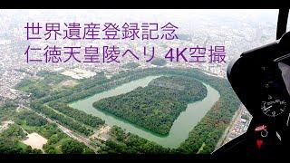 百舌鳥古市古墳群 世界遺産登録記念!堺市でヘリコプターによる #仁徳天...