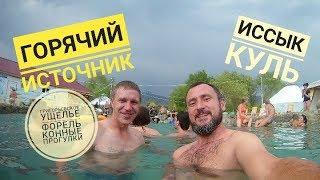 Иссык-куль.Горячий источник,Семеновское и Григорьевское ущелье