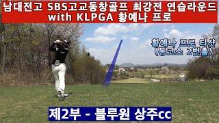 남대전고 SBS고교동창 골프 최강전 대비 연습라운드 2…