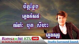 ចិត្តខ្លែង, ប៊ុត សីហា, ភ្លេងសុទ្ធ [ Rosmaychit KTV HD ] music karaoke