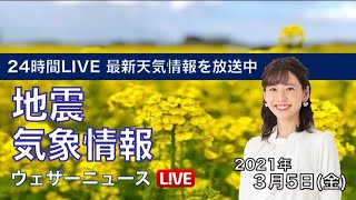 【LIVE】 最新地震・気象情報 ウェザーニュースLiVE 2021年3月4日(木)