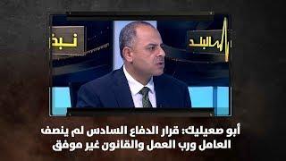 أبو صعيليك: قرار الدفاع السادس لم ينصف العامل ورب العمل والقانون غير موفق - نبض البلد