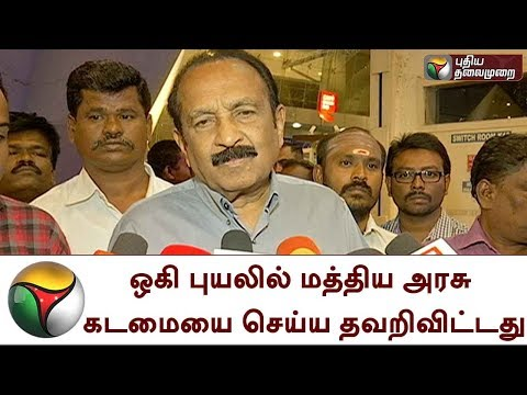 Central Govt failed to do its duty in OckhiCyclone, says Vaiko