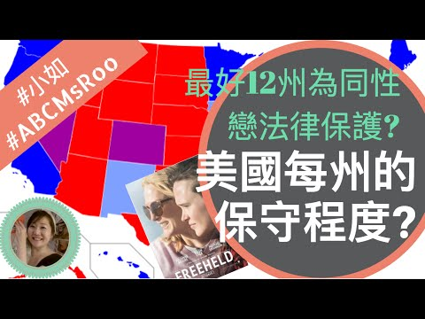 美國每個州的保守程度? 最好的12州為同性戀法律權利和保護? |#小如 93集 #ABCmsRoo