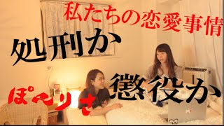 私たちの恋愛事情 〜処刑か、懲役か〜 [ ぽんりさ] thumbnail
