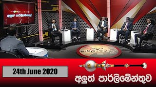 Aluth Parlimentuwa | 24th June 2020 Thumbnail