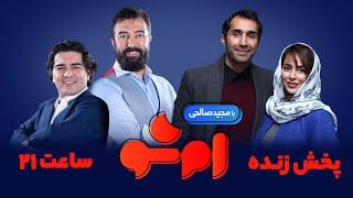 MSHOW 4    برنامه امشو (قسمت چهارم) با مجید صالحی، هادی کاظمی و سمانه پاکدل
