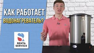 видео Купить бойлеры для нагрева воды в Москве по низким ценам