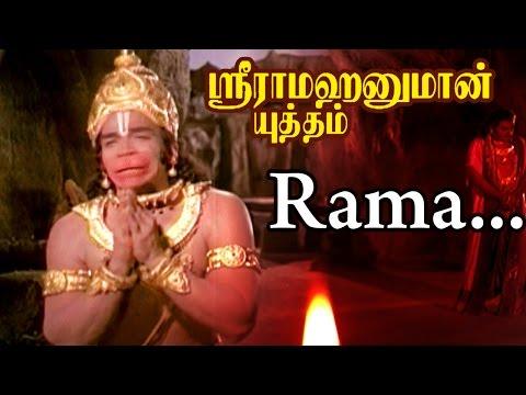 Rama...   Tamil Evergreen Movie   Sri Rama Hanuman Yudham   Movie Song
