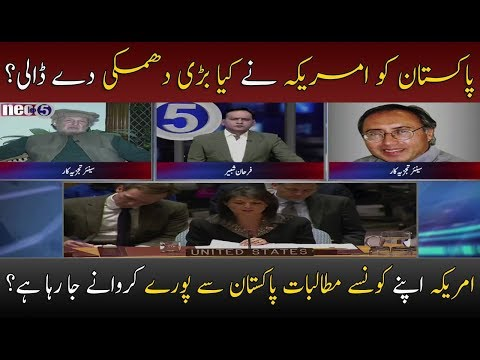 """What Warnning Issued By America To Pakistan? <spinbar> Neo Shows 5 