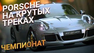 F A GT Чемпионат мира на Porsche И два легендарных трека в Gran Turismo Sport
