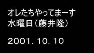 MBSラジオ「オレ水」の2001年10月10日の放送分より。 出演 藤井隆 椎名...