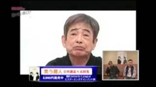 立川談志と爆笑問題大田光.