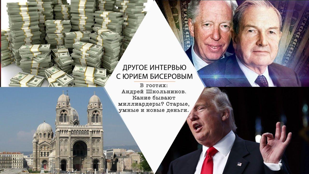 Другое интервью. В гостях Андрей Школьников. Какие бывают миллиардеры? Старые, умные и новые деньги