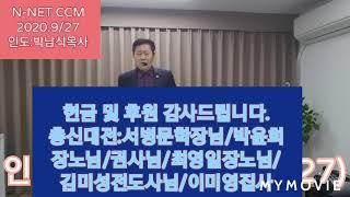 N-NET TV *인터넷주일예배(20.9/27)☆***