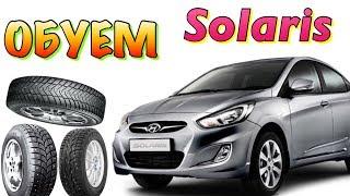 ОБЗОР ШИН Hyundai Solaris 2010-2016! ОБУТЬ ХУНДАЙ СОЛЯРИС 2018