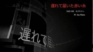 遅れて届いた赤い糸 森山花奈 検索動画 11