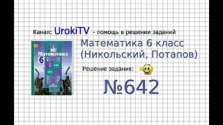 Задание №642 - Математика 6 класс (Никольский С.М., Потапов М.К.)