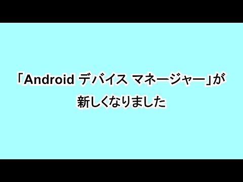 「Android デバイス マネージャー」が新しくなりました