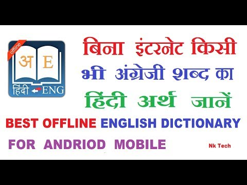 Best Offline Dictionary For Android Mobile