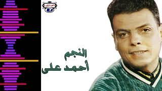 النجم احمد على ماشى