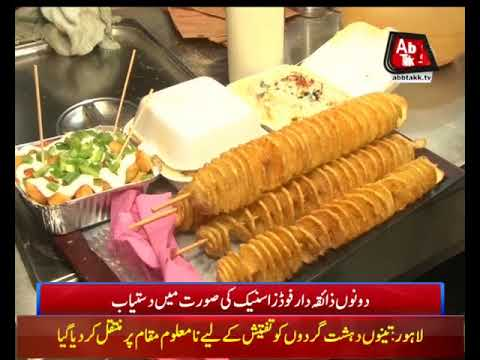 Karachi: French Fries Pizza Gets Masses Attraction