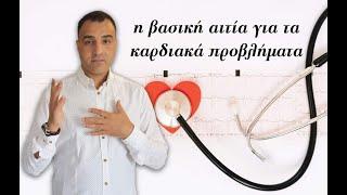 Τα περισσότερα προβλήματα υγείας( πίεση, σακχαρο,καρδιολογικά ) προέρχονται απο αυτό το λόγο#Medo