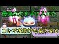【メリオダス40回目】裸のエプロンのバンSSゲット 妖怪ウォッチぷにぷに