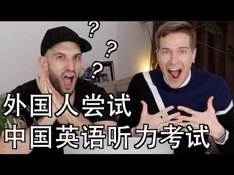 原来中国的英语听力考试藏着这么多风流韵事!FOREIGNERS TAKE A CHINESE ENGLISH LISTENING EXAM
