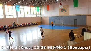 Гандбол. БВУФК-1 (Бровары) - КСЛИ-2 (Киев) - 42:35 (2-й тайм). Дет. лига, г. Бровары, 2001-02 г. р.