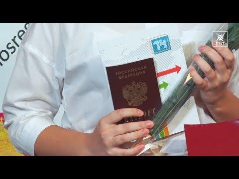 Я - гражданин России. 10 школьникам вручили паспорта