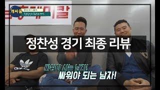 윤형빈 미키광수 이재선의 정찬성VS로드리게스 최종리뷰 완결판