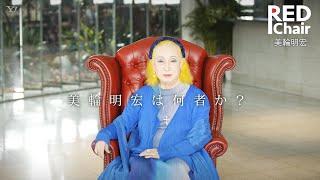 Yahoo!ニュース 特集で展開する「RED Chair」シリーズ 完全版はこちら  https://yahoo.jp/9HQVXh #4 美輪明宏【完全版】 「死というものはないんです。た...
