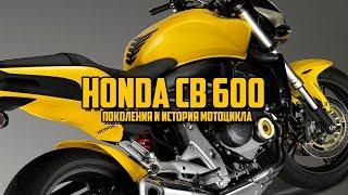 Honda CB 600 поколения и история мотоцикла