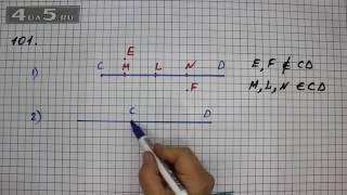 Упражнение 101. Математика 5 класс Виленкин Н.Я.