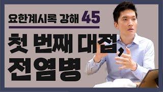 [ 정택주 ][ 요한계시록 ] 45. 첫 번째 대접 심…