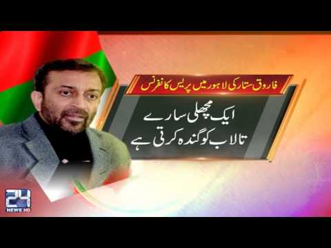 MQM Pakistan Chief Farooq Sattar press conference at Lahore