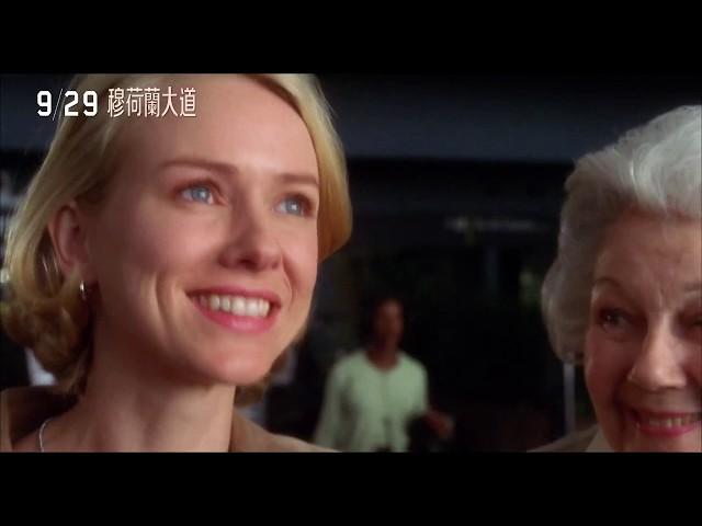 9.29《穆荷蘭大道》BBC 21世紀最佳電影第1名!4K數位修復 絕美重現