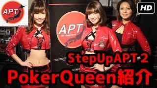 2016/11/06にStarryEyeにて行われた StepUpAPT Day2 StepUpAPTを飾って...
