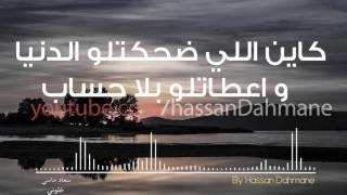 Lyrics Souad Massi Khalouni كلمات سعاد ماسي خلوني