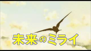 「未来のミライ」TVCM アカデミック編【大ヒット上映中!】
