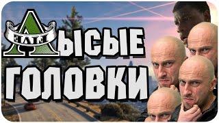 ЛЫСЫЕ ГОЛОВКИ - GTA 5 PC Online - МОНТАЖ (21+)