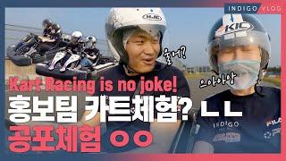 "(ENG SUB)[인디고 TV]""홍보팀은 홍보만 하자"" 비명이 난무하는 카트 체험기"