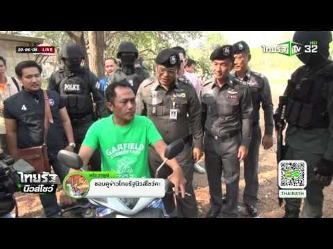 ชลบุรี จับแก๊งปล้นรถขนเงิน | 30-04-59 | ไทยรัฐนิวส์โชว์ | ThairathTV