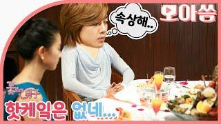 [꽃보다남자] 핫케잌밖에 모르는 바보 #김현중