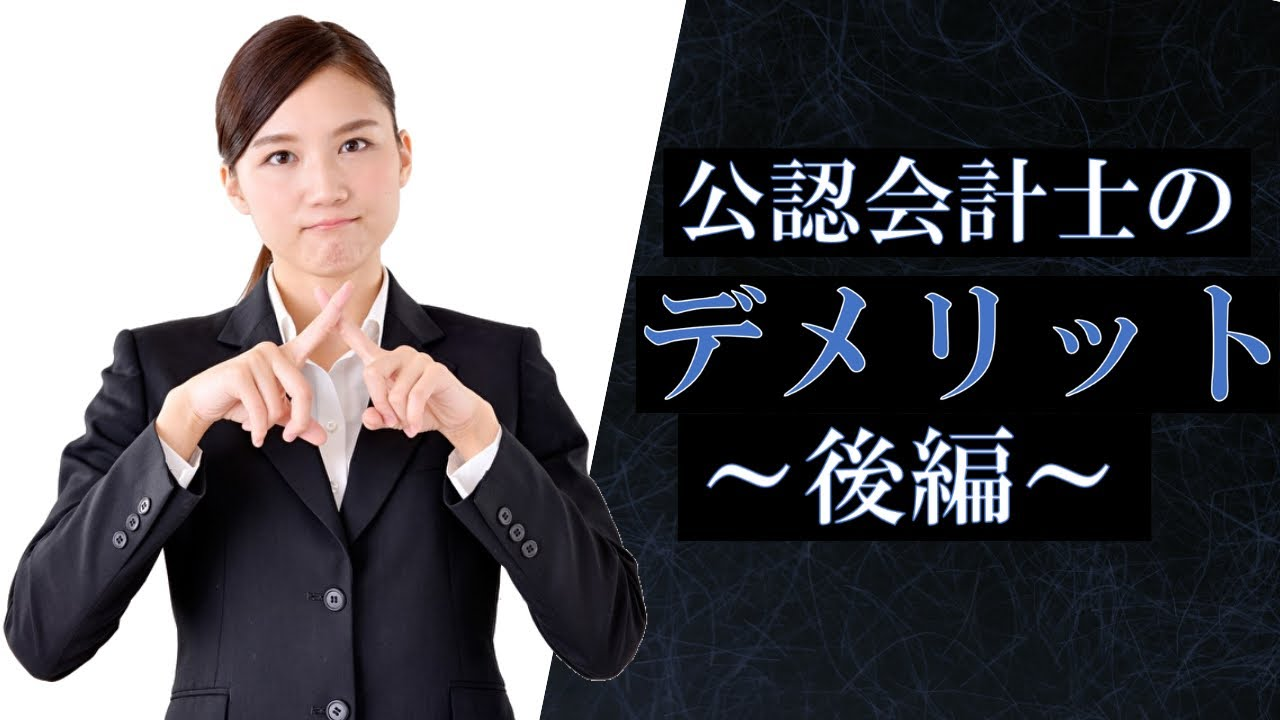 公認会計士のデメリット〜後編〜【第7回】〜公認会計士の現実〜