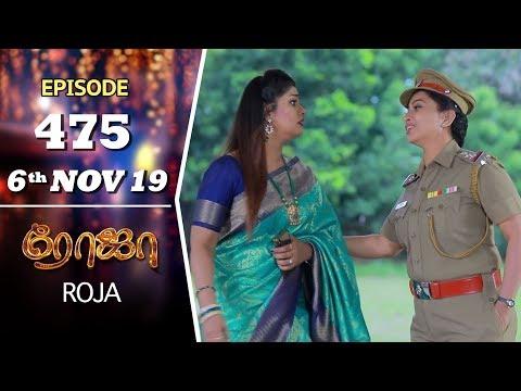 ROJA Serial | Episode 475 | 6th Nov 2019 | Priyanka | SibbuSuryan | SunTV Serial |Saregama TVShows
