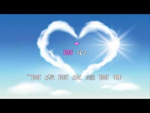 Hoạ Tâm - Triệu Vy ZhaoWei -  画心 Hua xin  Lyrics Pinyin Karaoke