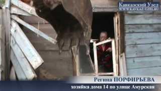 Астрахань: снос дома вместе с жильцами