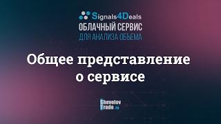 Signals4Deals | Урок 1. Общее представление о сервисе